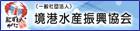 水産振興協会